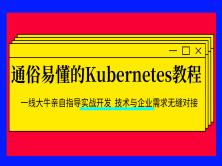 通俗易懂的Kubernetes(K8S)教程