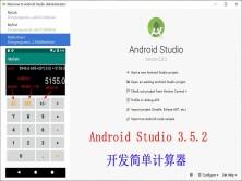 Android Studio3.5.2开发简单计算器项目实战
