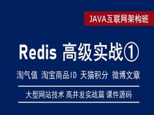 Redis 互联网应用架构实战