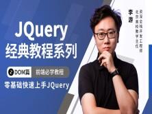 jQuery经典教程系列(二)DOM篇
