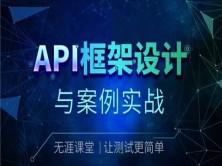 API框架设计与案例实战