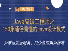 清华编程高手亲授150集通俗易懂的Java设计模式教程