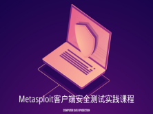 Metasploit客户端安全测试实践课程