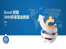 Excel抓取东方财富网上5000多家基金公司的基金和净值