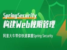 权限管理SpringBoot+SpringSecurity