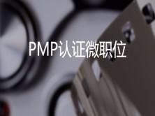 51CTO微职位 - PMP认证课程在线试听