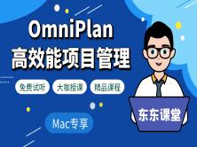 OmniPlan项目管理实战精讲(Mac用户专享)-【和东东一起学】系列教程