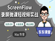 ScreenFlow录屏微课短视频制作剪辑实战精讲(Mac版)-【和东东一起学】系列教程