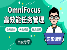 OmniFocus高效能任务管理实战精讲(Mac用户专享)-【和东东一起学】系列教程