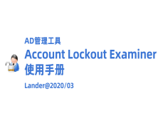 AD管理工具Netwrix Account Lockout Examiner使用手册