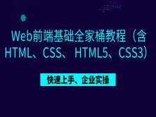 10天Web前端基础全家桶(含HTML、CSS、HTML5、CSS3)教程