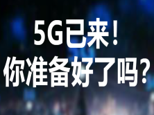 5G演进路线与未来应用