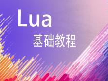 Lua基础教程