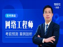 2020朱小平软考网络工程师(网工):路由原理与配置