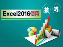 Excel2016使用技巧