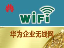 华为企业无线网配置WLAN