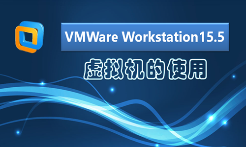 VMWareWorkstation15.5的使用