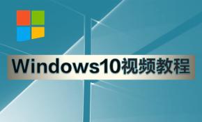 IT课程--Windows10课程讲解-韩立刚