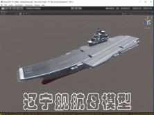U3D-辽宁舰航母模型