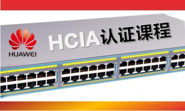 华为认证网络工程师(HCIA)-路由交换视频教程【购买课程送配套图书】