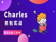 Charles 抓包实战