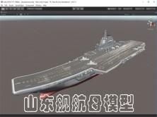 U3D-2018-cv17-山东舰航母模型