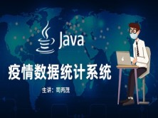 Java疫情数据分布系统项目实训