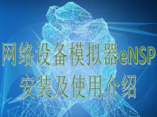 网络设备模拟器eNSP安装及使用介绍