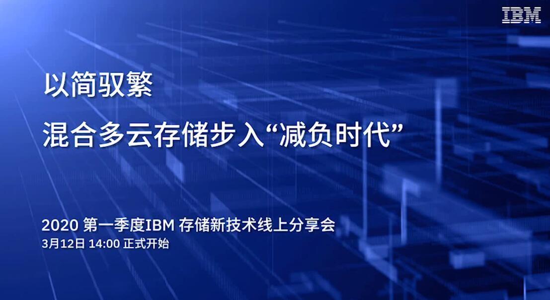"IBM存储:混合多云存储步入""减负时代"""