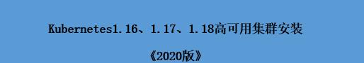 kubernetes1.16、1.17高可用集群安装