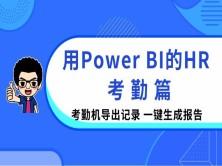 用Power BI的HR-考勤篇,使用Power BI一键制作考勤报表
