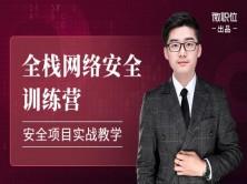 陈鑫杰网络安全全栈:网络安全攻防实战