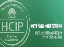 HCIP精品课-2020