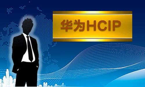 华为数通认证HCIP【购课送配套图书】