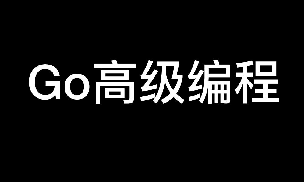 Go高级编程篇