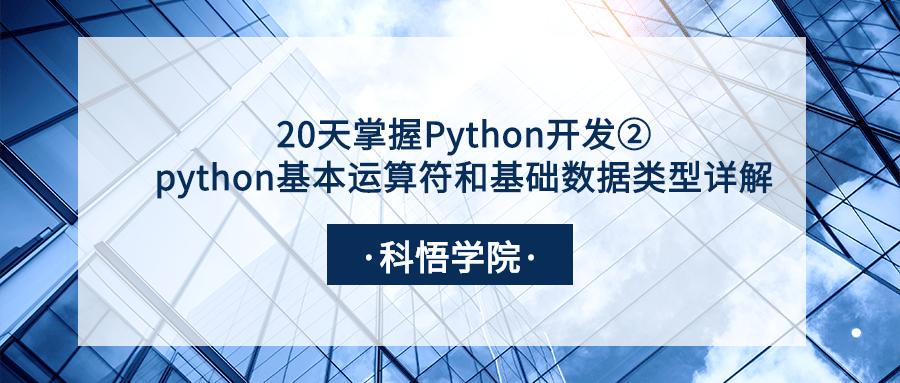 20天学习Python开发②python基本运算符和基础数据类型详解