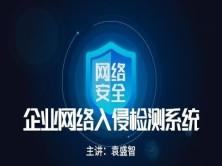 网络安全企业安全检测系统实训项目