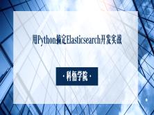 用Python搞定Elasticsearch开发实战