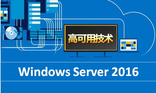 WindowsServer2016实现SQL2016故障转移群集