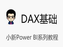 小新Power BI系列教程 DAX基础