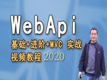 WebApi 基础+进阶 MVC 实战视频教程