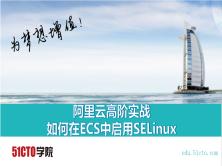 阿里云高阶实战 如何在ECS中启用SELinux