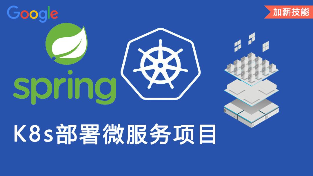 Kubernetes/K8s部署Spring Cloud微服务电商项目