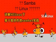 [张彬linux]详解SElinux下基于组协作的samba4实战
