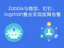 Zabbix与微信、钉钉、logstash整合实现故障告警