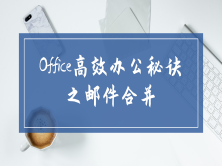 Office高效办公秘诀之邮件合并