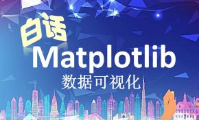 白话Matplotlib数据可视化
