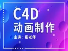 【20课C4D初学者量身定做】随时随地学C4D,全功能自学宝典。