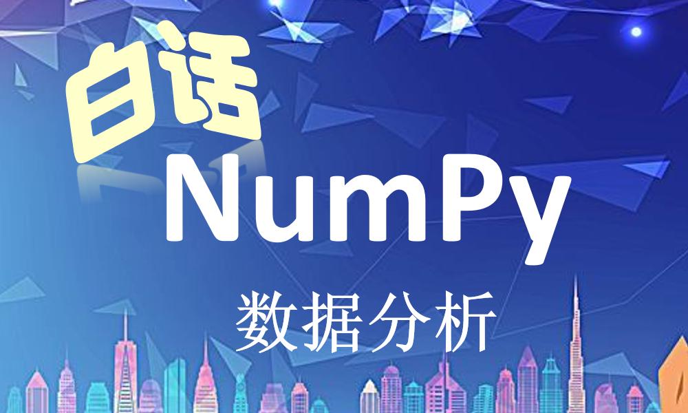 白话NumPy数据分析