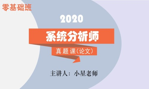 2020年上半年 软考 系统分析师 论文真题讲解